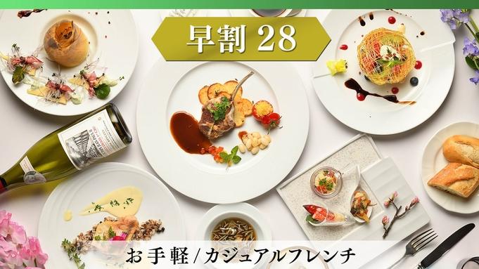 【さき楽28】早めの予約で特別価格!気取らずお手軽★旬の味わいを楽しむ『カジュアルフレンチ』