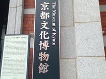 京都文化博物館③