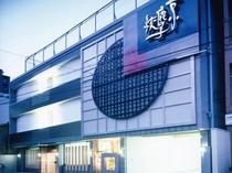 京都絞り工芸館