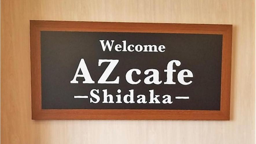 【AZカフェ志高】看板