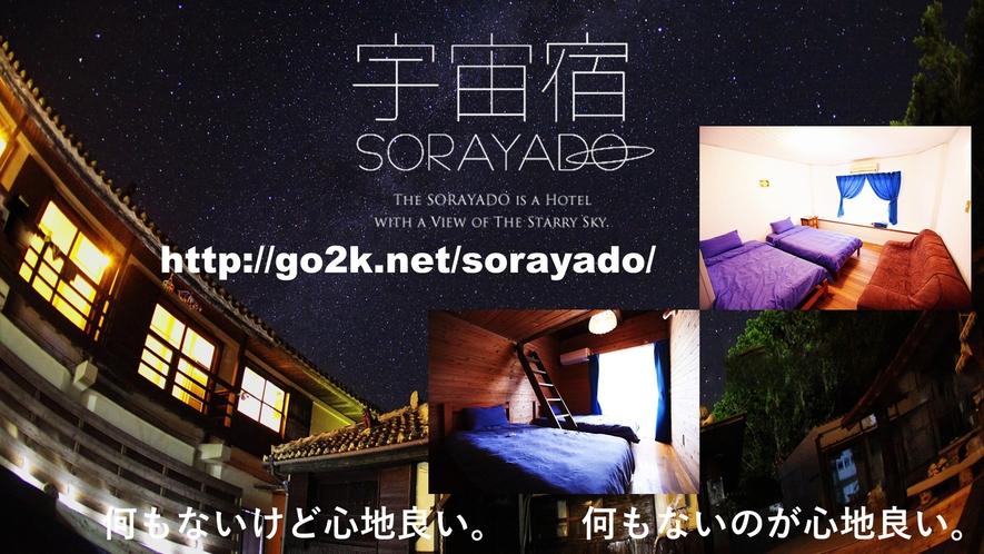 宇宙宿ーSORAYADO-