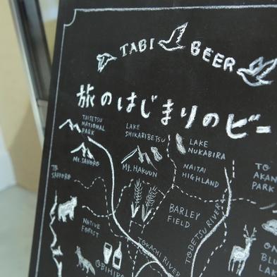 【本館】オリジナルクラフトビール「旅のはじまりのビール」付きプラン(個室)