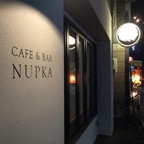 建物1FのCAFE & BAR NUPKAでは、コーヒーとクラフトビールをお楽しみいただけます。もち