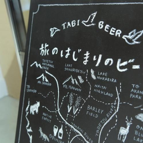 十勝産大麦100%オリジナルクラフトビール「旅のはじまりのビール」をお楽しみください。