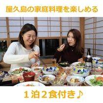 ■《おススメ!1泊2食付きかぁちゃんの《屋久島》の食材も楽しめる家庭料理》プラン承り中!