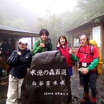 体感ツアー「白谷雲水峡コース」