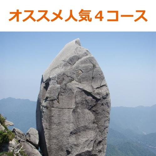 ■《お薦め人気の4コース☆ベテランガイドが屋久島を案内》プラン予約承り中!