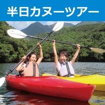 ■《半日ツアー☆初心者も安心!屋久島でカヌー体験♪》プラン予約承り中!
