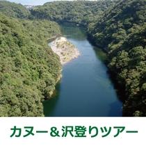 ■《清流育む安房川☆カヌー&沢登りツアー♪[5/20~10/31]》プラン予約承り中!