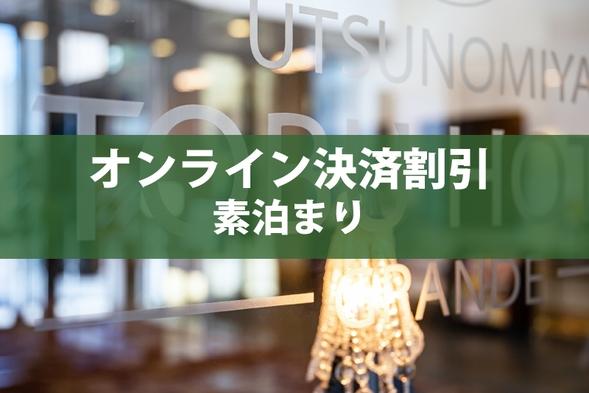 オンライン決済限定割引プラン【素泊まり】