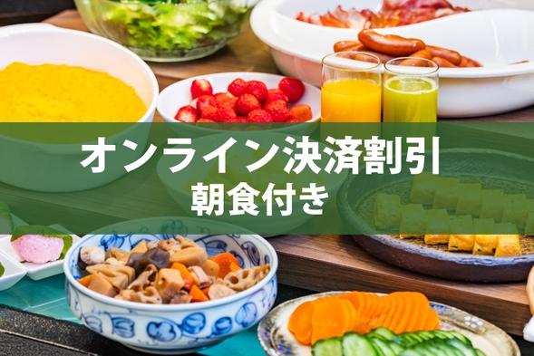 オンライン決済限定割引プラン【朝食付き】