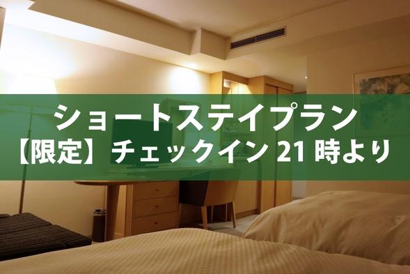 ショートステイプラン(21:00〜11:00)【素泊まり】 短い滞在時間でリーズナブル!!