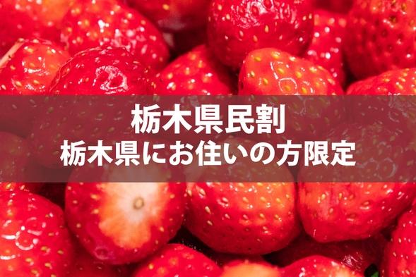 栃木県民限定プラン シンプルステイ【素泊まり】