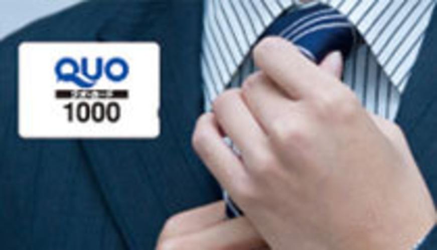 QUOカードバナー2