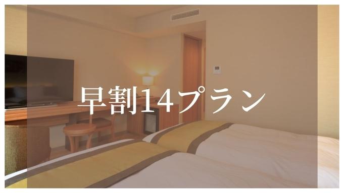 【早割14】1日10室限定!!14日前迄に予約でお得に宿泊♪-素泊り-◇全館禁煙◇