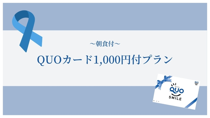 【QUOカード1,000円付プラン!】-朝食付き-◇全館禁煙◇