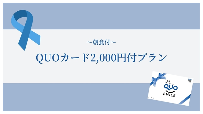 【QUOカード2,000円付プラン!】-朝食付き-◇全館禁煙◇