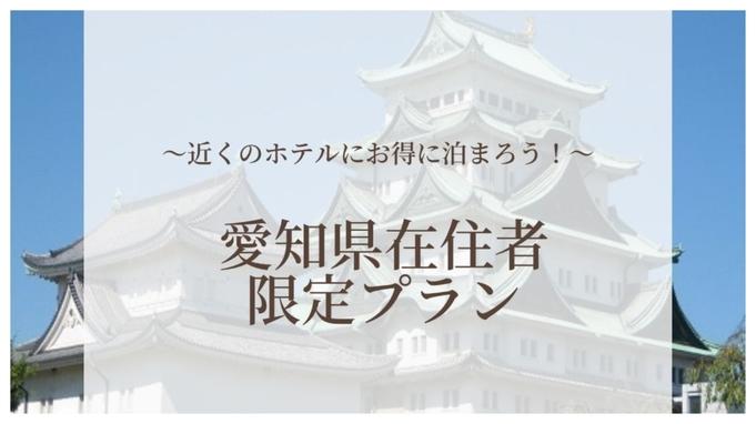 【朝食付き】愛知県在住者限定プラン マイクロツーリズム♪