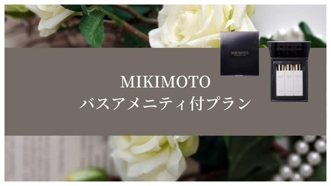 【MIKIMOTOバスアメニティ付きプラン】素泊り◇全館禁煙◇