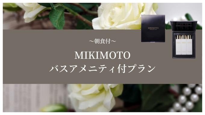【MIKIMOTOバスアメニティ付きプラン】-朝食付-◇全館禁煙◇