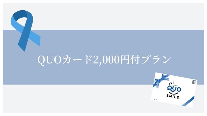 【QUOカード2,000円付プラン!】-素泊り-◇全館禁煙◇