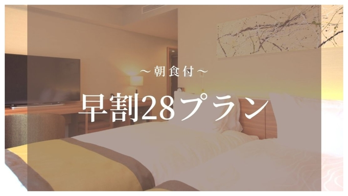 【早割28】1日10室限定!!28日前迄に予約でお得に宿泊♪-朝食付-◇全館禁煙◇