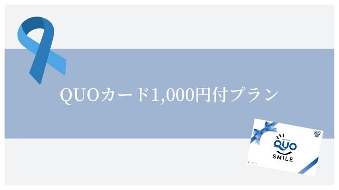 【QUOカード1,000円付プラン!】-素泊り-◇全館禁煙◇