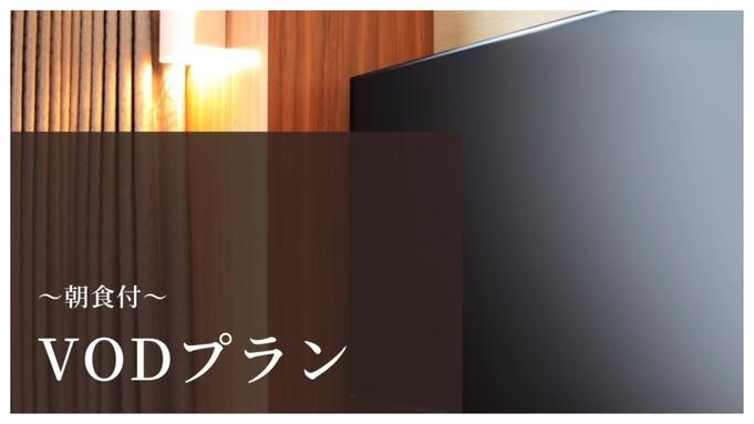 【VOD映画見放題付きプラン】-朝食付き-◇全館禁煙◇