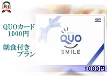 QUO1000+朝食付き