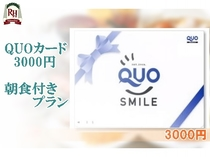 QUO3000+朝食付き