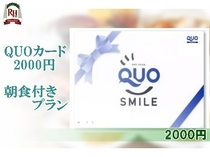 QUO2000+朝食付き