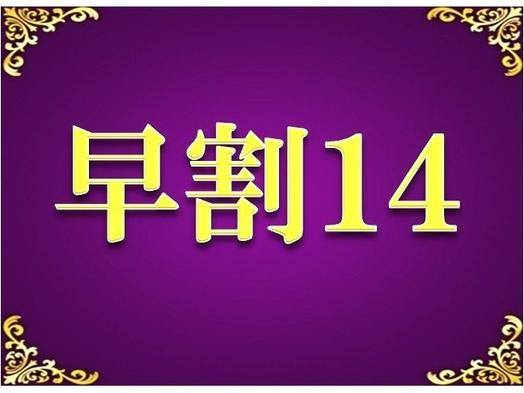 【早期割14】(素泊まり)14日前までの予約でお得♪京急川崎駅直結!羽田空港直通15分