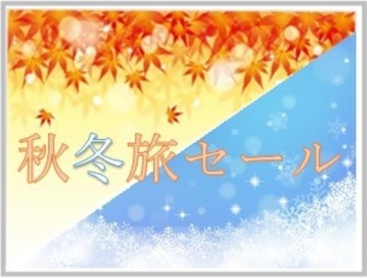 【秋冬旅セール】ビジネスや旅行をお得に宿泊!スタンダード(素泊まり)
