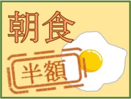 【早期割7】1週間前までのご予約でお得な朝食半額プラン(朝食付き)