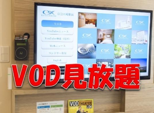 VOD付 素泊まり ◆ ビジネス最適 ◆ 京急川崎駅直結!羽田空港最速15分