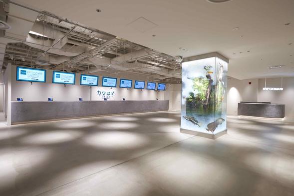 【首都圏おすすめ】カワスイ 川崎水族館 入館チケット付 (素泊まり) カップルにもおすすめ!
