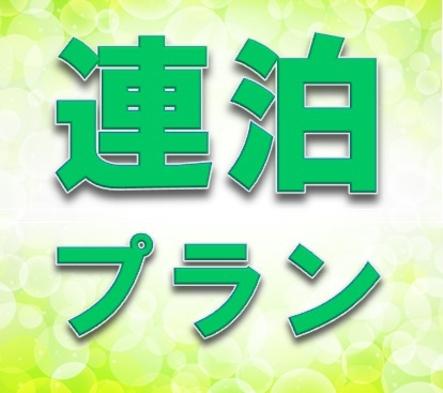 <<朝食1泊分無料!>>日・月の2連泊限定ECOプラン