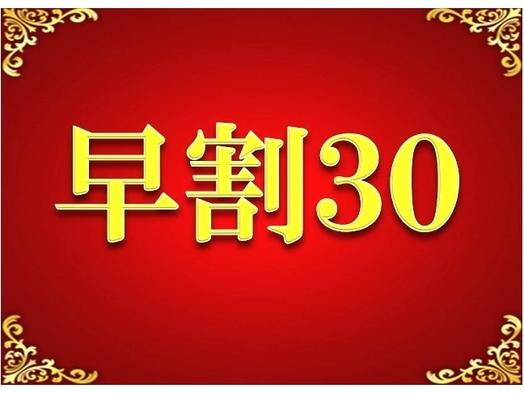 【早期割30】(素泊まり)30日前までの予約でお得♪京急川崎駅直結!羽田空港直通15分