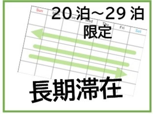 【長期滞在】20泊以上限定★1泊あたり4,890円(朝食付き)!!