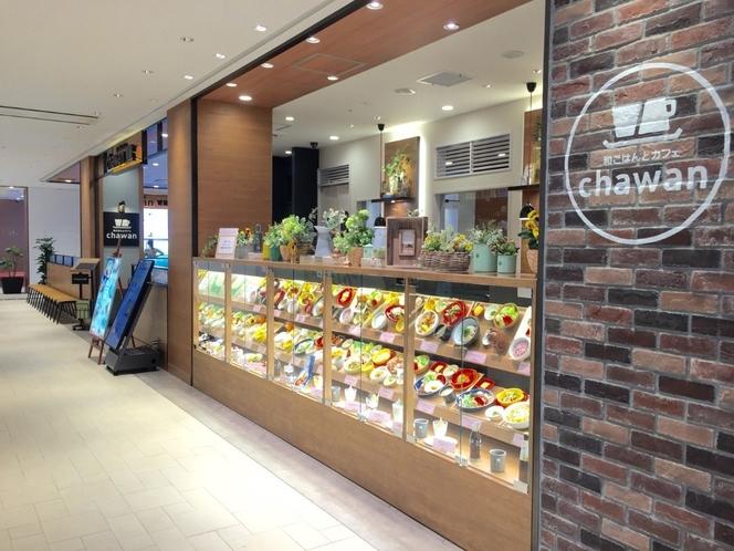 【朝食会場 chawan】ランチも美味しい人気店です。