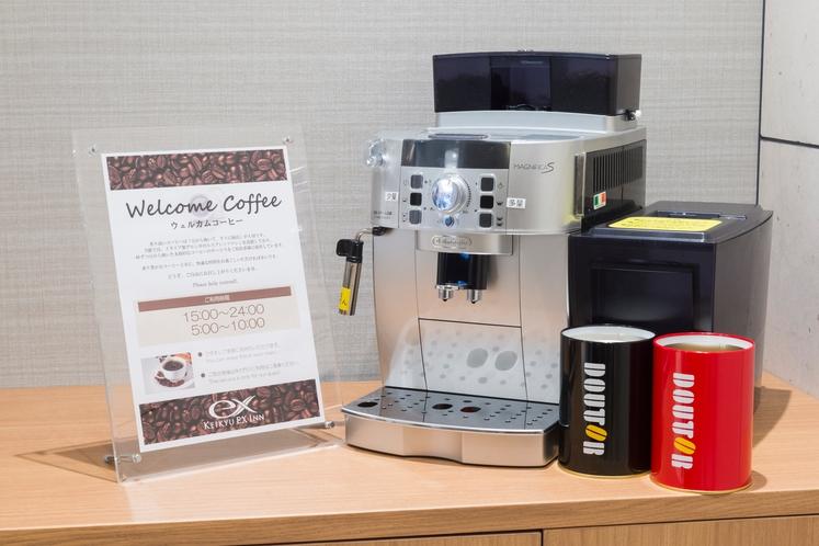 【コーヒーマシン】挽きたての美味しいコーヒーをご利用いただけます。