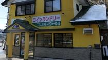 *【周辺】便利なコインランドリー(徒歩3分)
