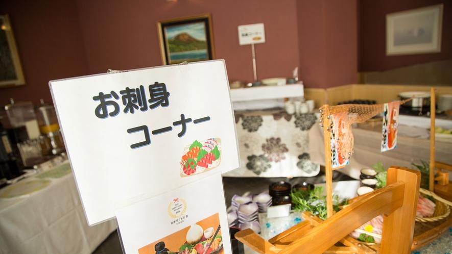 ≪朝食≫お刺身コーナー 獲れたてをお楽しみください!