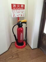 消火器 Extinguisher