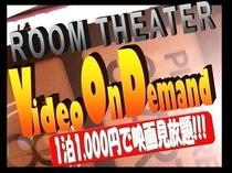 VOD(有料チャンネル)
