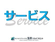 ■その他サービス