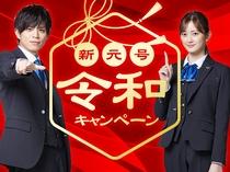新元号【令和】キャンペーン!
