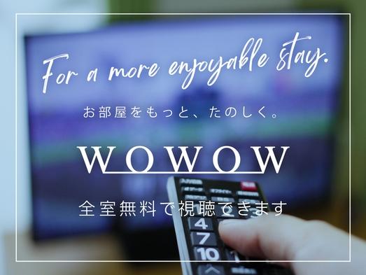 【WEB限定】☆静岡県民割引プラン☆