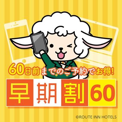 【さき楽】60日前までのご予約に!【早割60】清水インターから車で1分!無料駐車場!