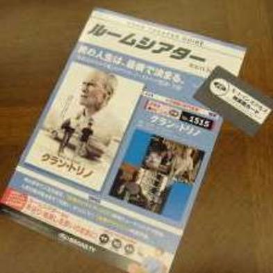 ルームシアター付ビジネスプラン〜朝食バイキング無料+映画など100タイトルが見放題!〜